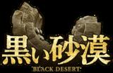 黒い砂漠のRMT