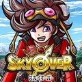 スカイオーバー(SKYOVER)のアカウントデータ