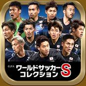 ワールドサッカーコレクションSのアカウントデータ