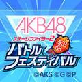 バトフェス(AKB48バトルフェスティバル)のアカウントデータ