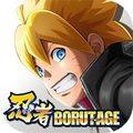 忍ボル(NARUTO X BORUTO 忍者ボルテージ)のアカウントデータ
