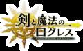 剣と魔法のログレス(PC版)