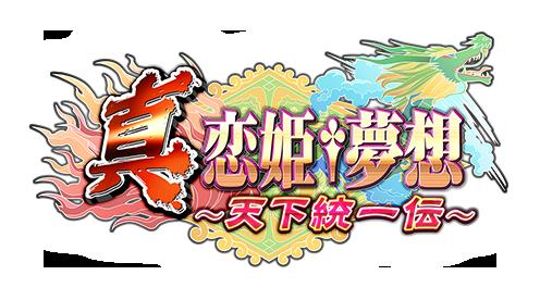 真・恋姫夢想 天下統一伝のアカウントデータ