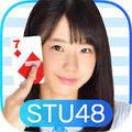 STU48の7ならべのアカウントデータ