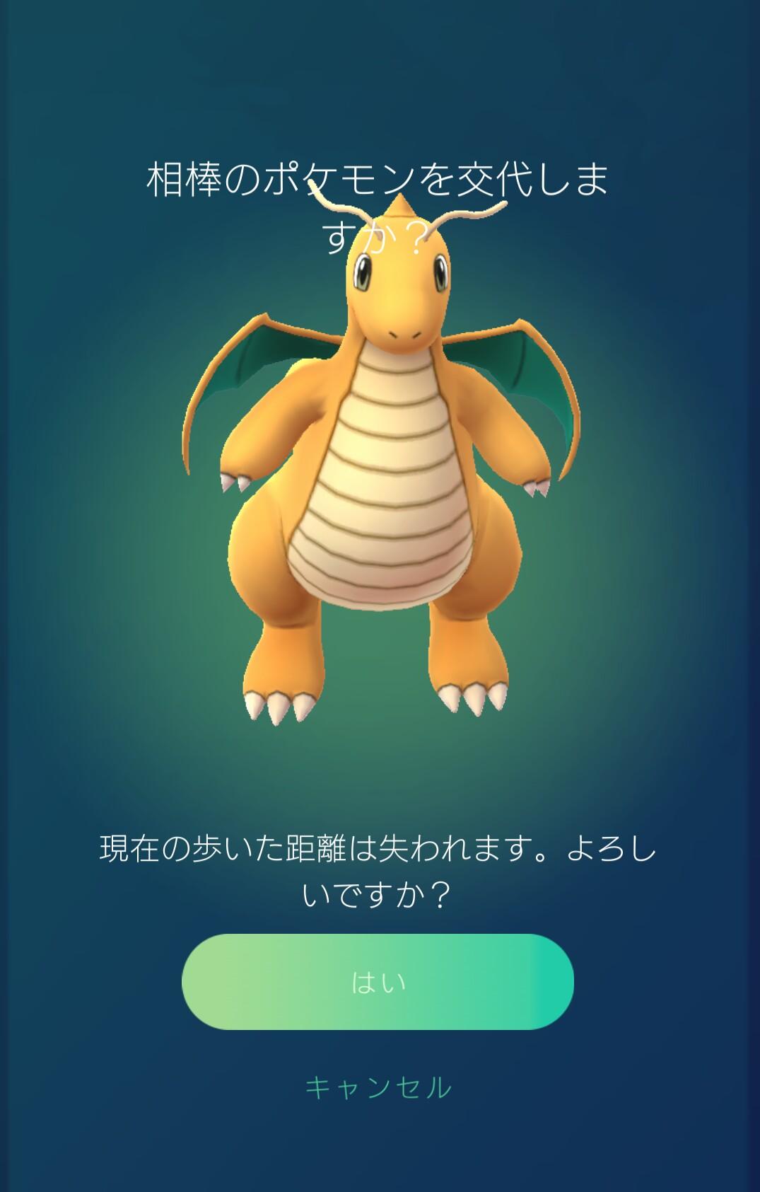 ポケモン go 相棒 設定