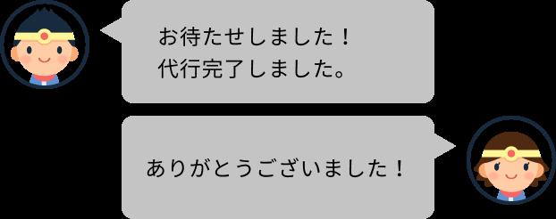 Daikou receive3