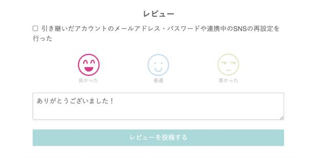 Daikou receive4