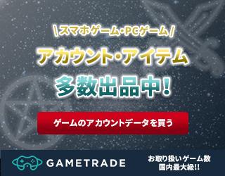 国内最大級のゲームアカウントデータ売買サイト:ゲームトレード[GameTrade]