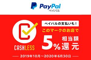 Paypal cashless