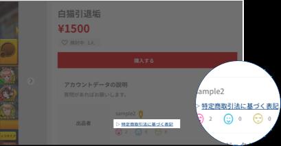 Tokushoho sample